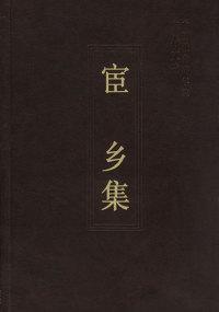中国社会科学院学者文选.宦乡集 精