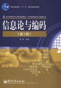 信息论与编码(第2版)(内容一致,印次、封面或原价不同,统一售价,随机发货)
