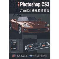 中文版PhotoshopCS3产品设计高级技法表现