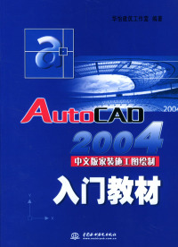 AutoCAD 2004中文版家装施工图绘制入门教材(附光盘)
