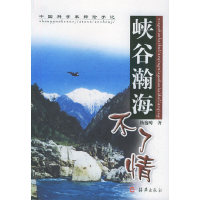 峡谷瀚海不了情——中国科学家探险手记