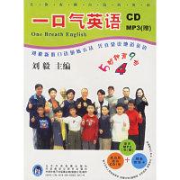 一口气英语4(背诵卡+1CD+MP3)