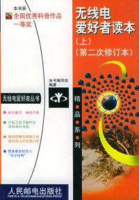 无线电爱好者读本(上)(第二次修订本)——无线电爱好者丛书精品系列