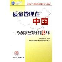 质量管理在中国--纪念我国推行全面质量管理25周年