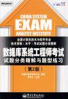 数据库系统工程师考试试题分类精解与题型练习(第2版)