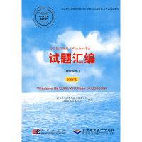 办公软件应用(Windows平��)试题汇编(操作员级)(2008版)