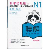 听力-新日语能力考试考前对策N1
