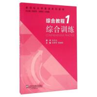 综合教程(1) 综合训练/新目标大学英语系列教材