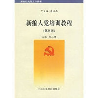新编入党培训教程(第五版)