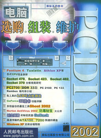 PC DIY 2002 电脑选购·组装·维护——旗标系列图书