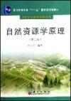 自然资源学原理(第二版)