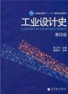 工業設計史(第四版)(內容一致,印次、封面或原價不同,統一售價,隨機發貨)