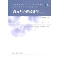 教育与心理统计学(第三版)