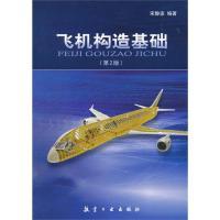 飞机构造基础(第2版)