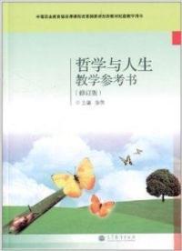 哲学与人生教学参考书-(修订版)