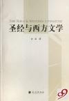 圣经与西方文学