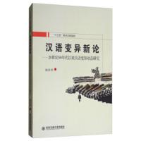 汉语变异新论:20世纪90年代以来汉语变异动态研究