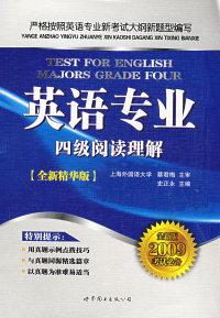 英语专业四级阅读理解(2009考试必备全新精华版)