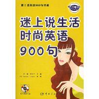 迷上说生活时尚英语900句(含光盘一张)——迷上说英语900句