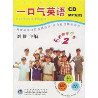 一口气英语2(背诵卡+1CD+MP3)