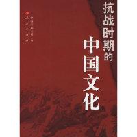 抗战时期的中国文化