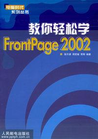 教你轻松学FrontPage2002——电脑时代系列丛书