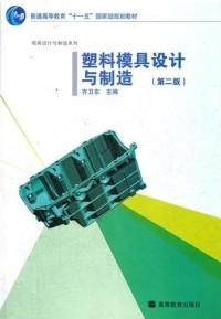 塑料模具设计与制造(第二版)