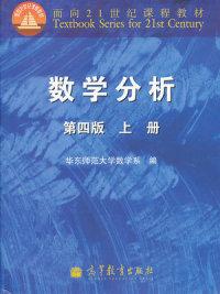 数学分析(第四版)(上册)