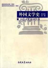 外国文学史(欧美卷) 第三版