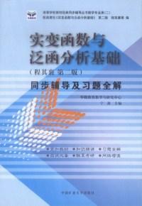 实变函数与泛函分析基础同步辅导及习题全解(第二版)