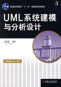UML系统建模与分析设计(内容一致,印次、封面或原价不同,统一售价,随机发货)