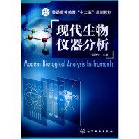 现代生物仪器分析