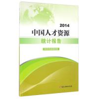 中国人才资源统计报告(2014)
