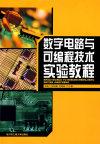 数字电路与可编程技术实验��程