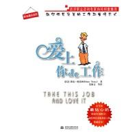 爱上你的工作:如何拥有完美的工作与生活方式