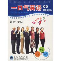 一口气英语1(背诵卡+1CD+MP3)