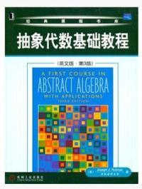 抽象代数基础教程(英文版 第三版)