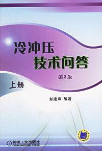 冷冲压技术问答 (第3版) 上册