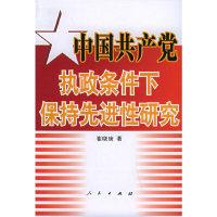 中国共产党执政条件下保持先进性研究