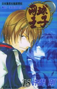 网球王子.第15卷