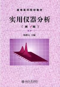 实用仪器分析(第4版)