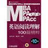 英语阅读理解100篇精粹(第10版)(2012版)