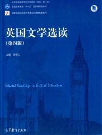英国文学选读(第四版)(内容一致,印次、封面或原价不同,统一售价,随机发货)