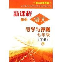 新课程初中语文导学与评测七年级(下册)/配江苏教育版