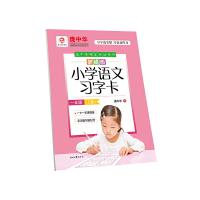 庞中华部编版小学语文习字卡 一年级(上册)