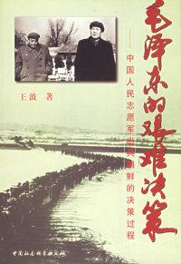 毛泽东的艰难决策——中国人民志愿军出兵朝鲜的决策过程