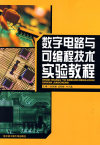 数字电路与可编程技术实验教程(武俊鹏等)