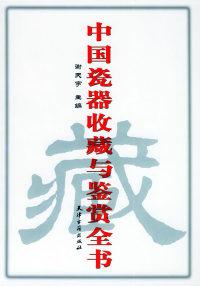 中国瓷器收藏与鉴赏全书(上下)