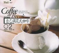自己调花式咖啡