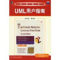 UML用户指南(英文版·第2版)